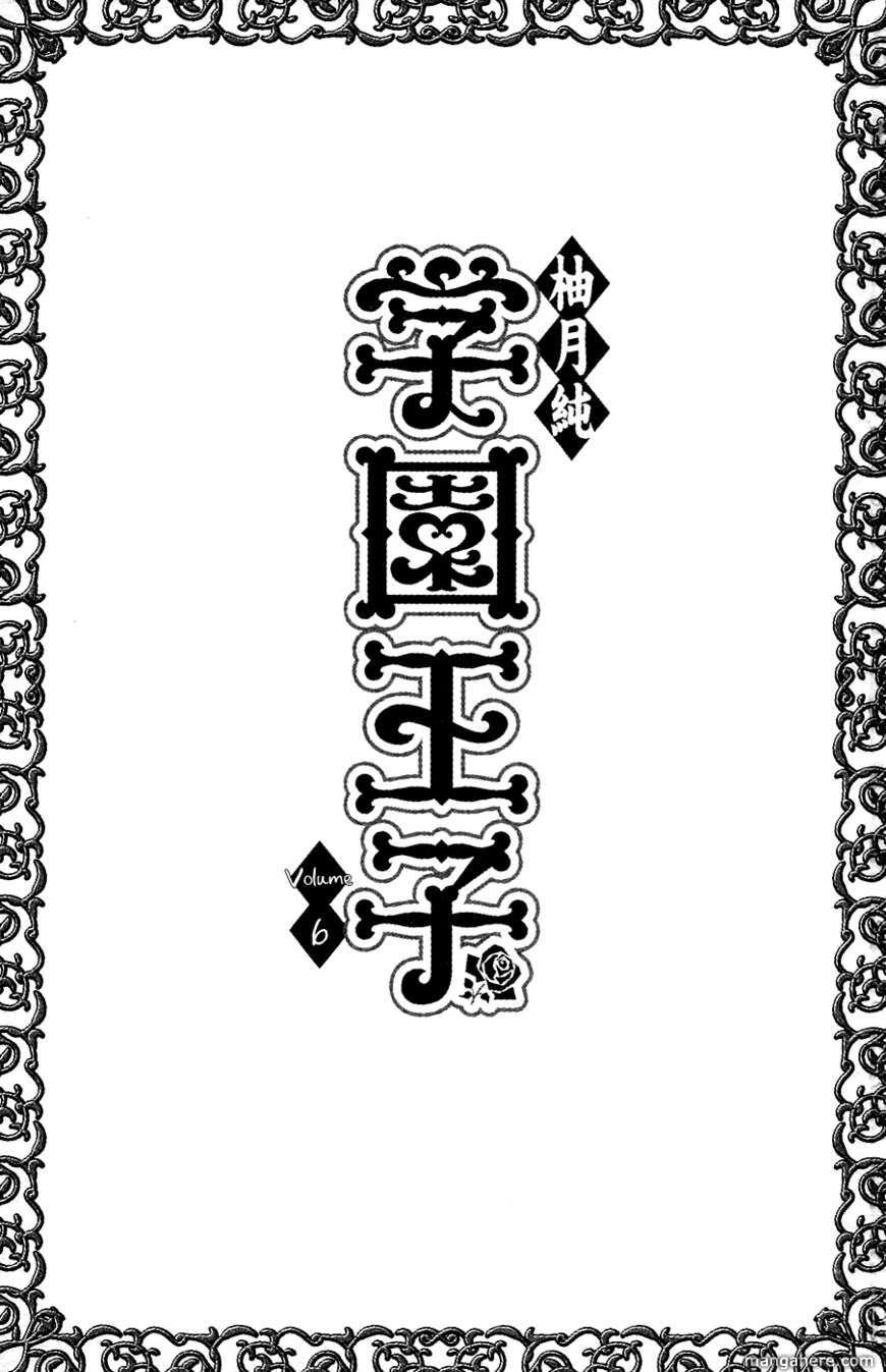 Gakuen Ouji 21 Page 3