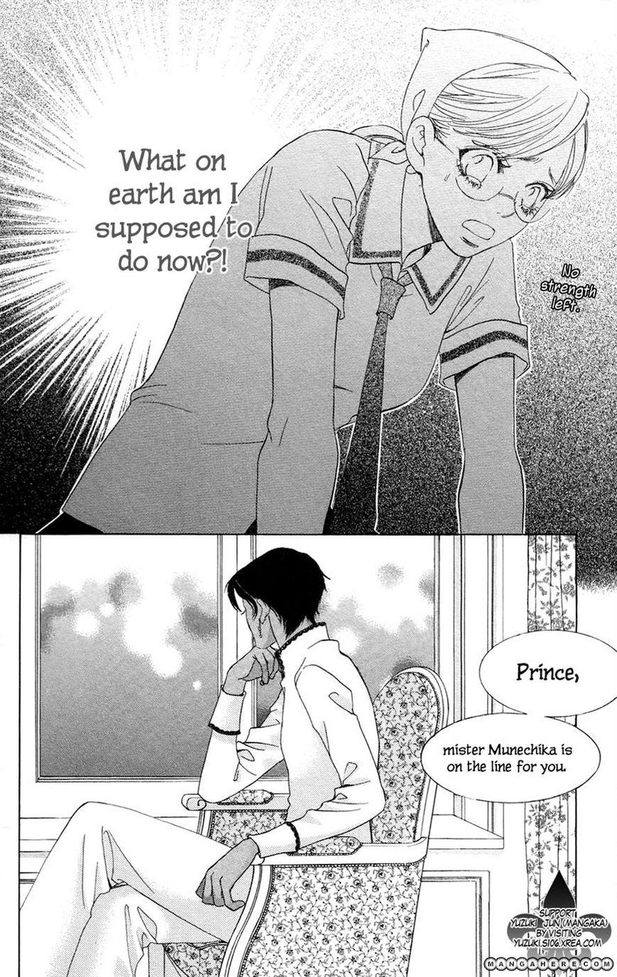 Gakuen Ouji 23 Page 2
