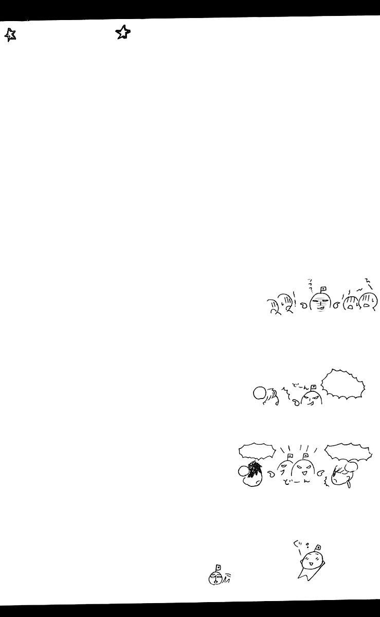 Gakuen Ouji 24.5 Page 1