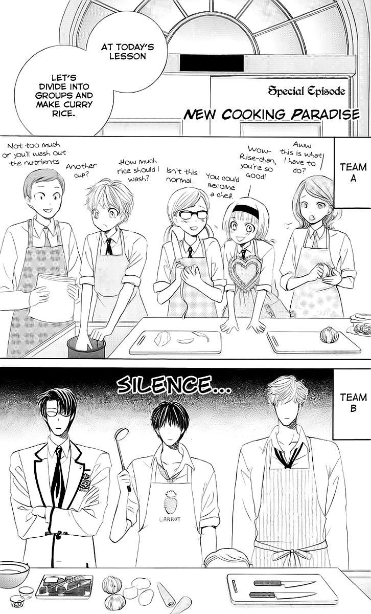 Gakuen Ouji 24.5 Page 2