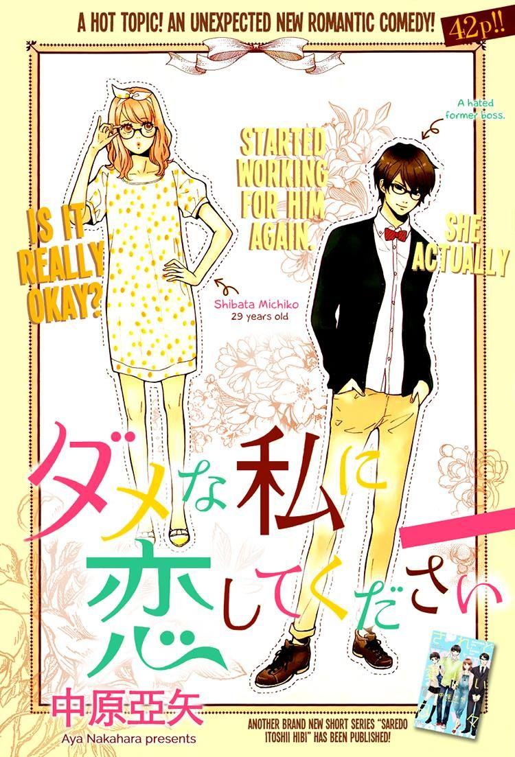 Dame na Watashi ni Koishite Kudasai 2 Page 1