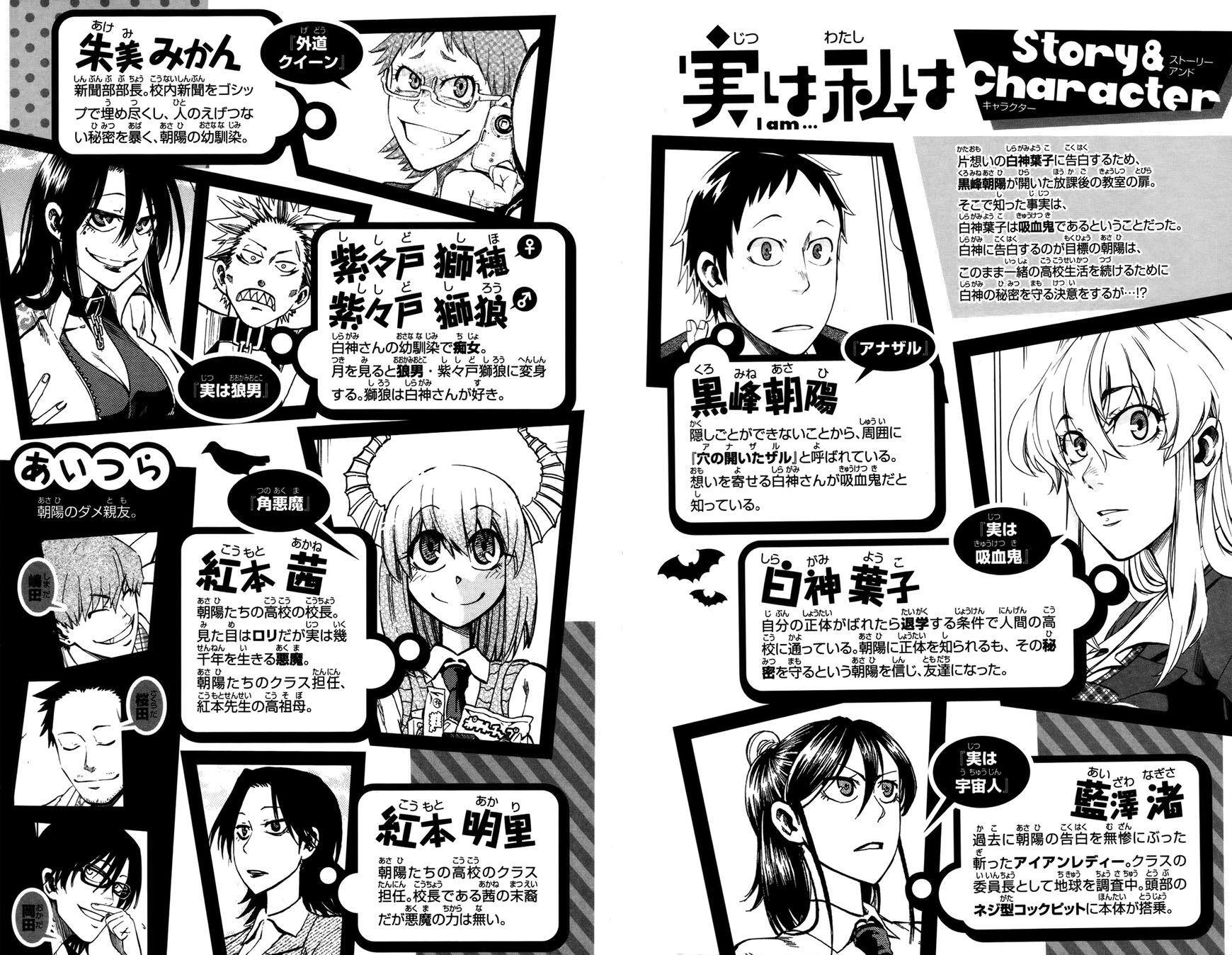 Jitsu wa Watashi wa 17 Page 2