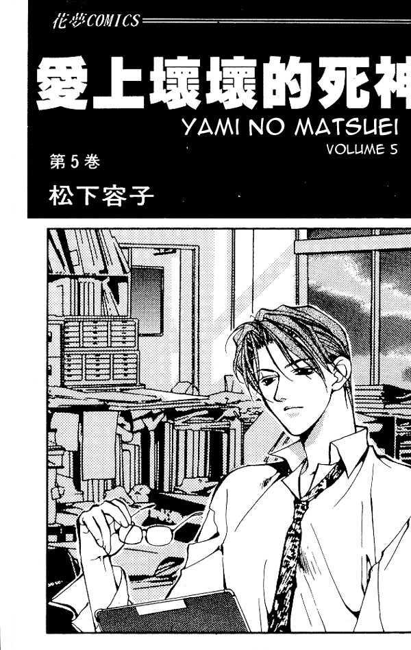 Yami no Matsuei 1.1 Page 1