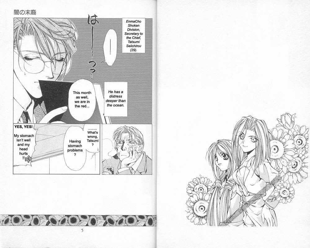 Yami no Matsuei 1 Page 1
