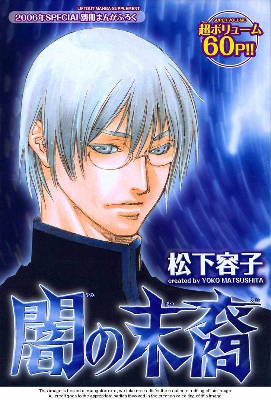 Yami no Matsuei 9 Page 1