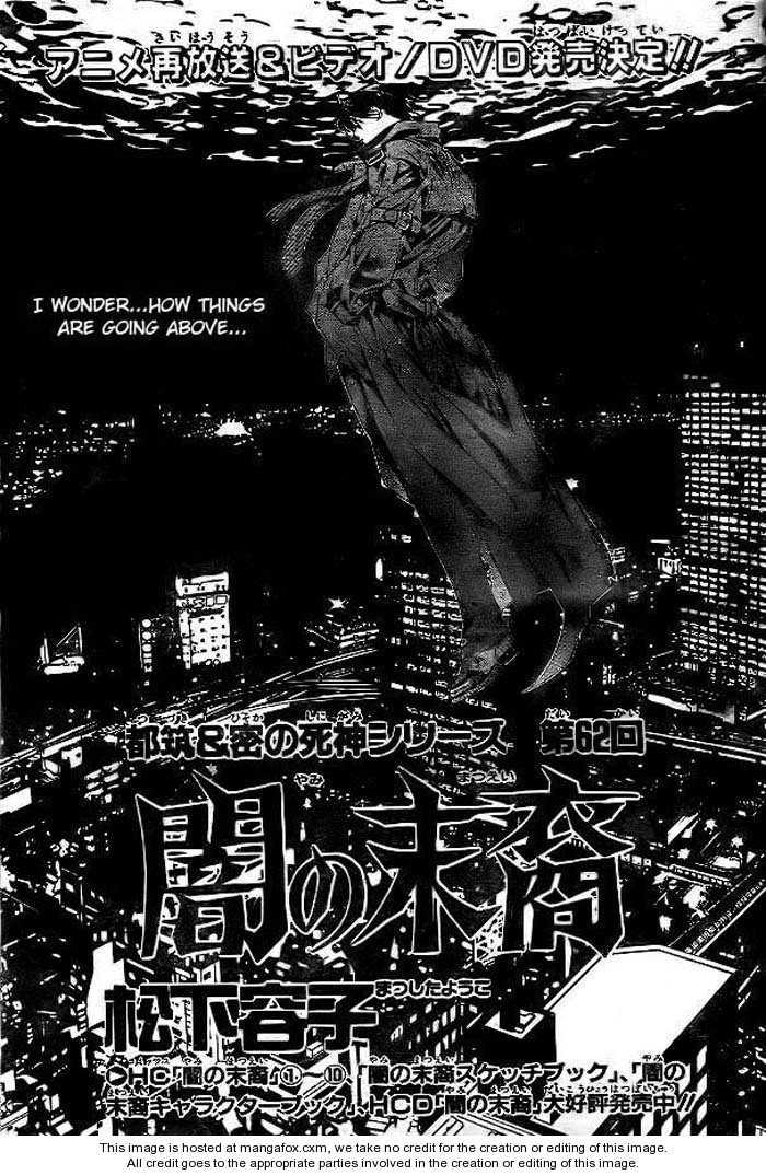 Yami no Matsuei 10 Page 3