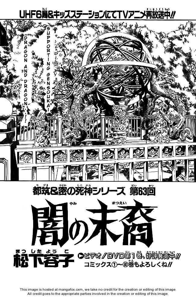 Yami no Matsuei 11 Page 2