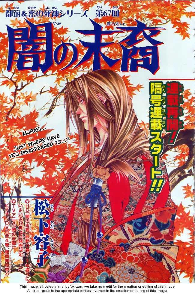 Yami no Matsuei 15 Page 1