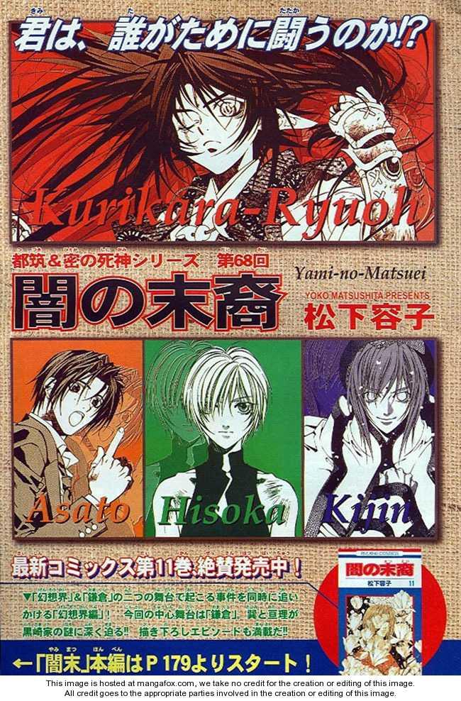 Yami no Matsuei 16 Page 1
