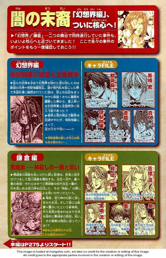 Yami no Matsuei 18 Page 1