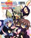 Mahou Shoujo Lyrical Nanoha A's Portable - The Gears of Destiny - Material Musume.