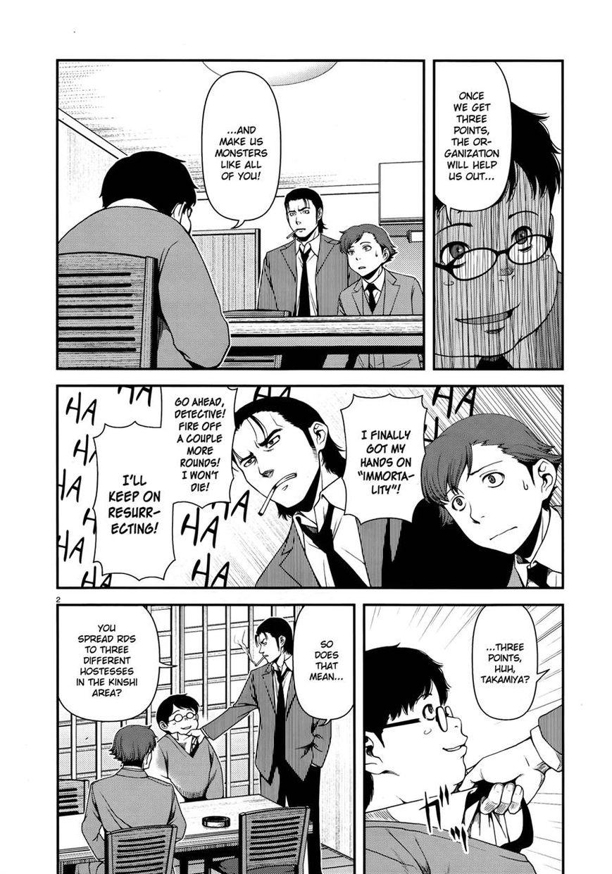 Fushi no Ryouken 6 Page 2