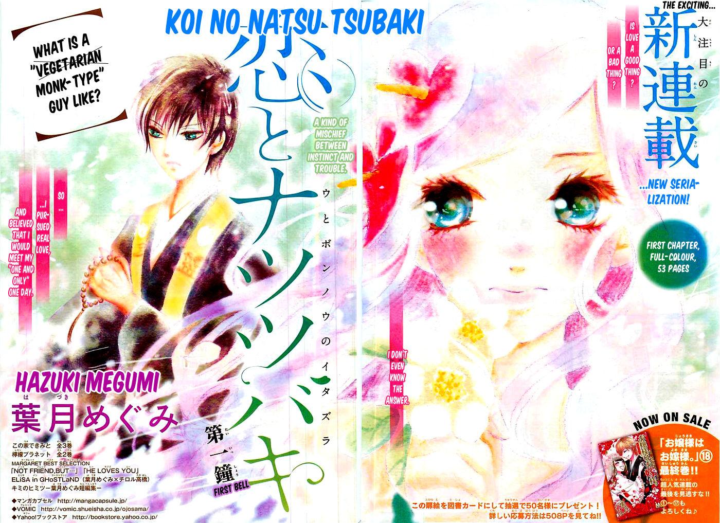 Koi to Natsu Tsubaki 1 Page 1