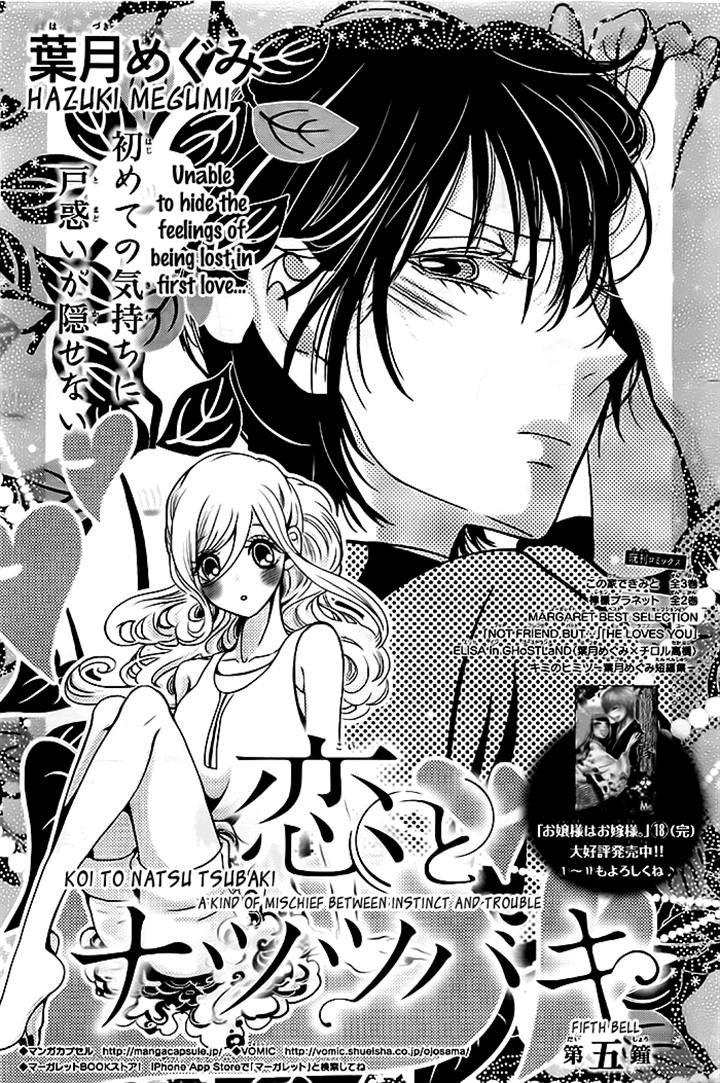 Koi to Natsu Tsubaki 5 Page 1
