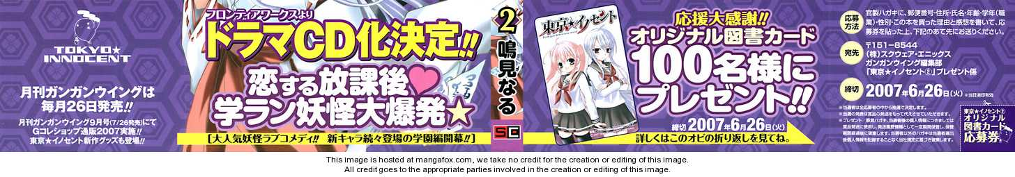 Tokyo Innocent 5 Page 3