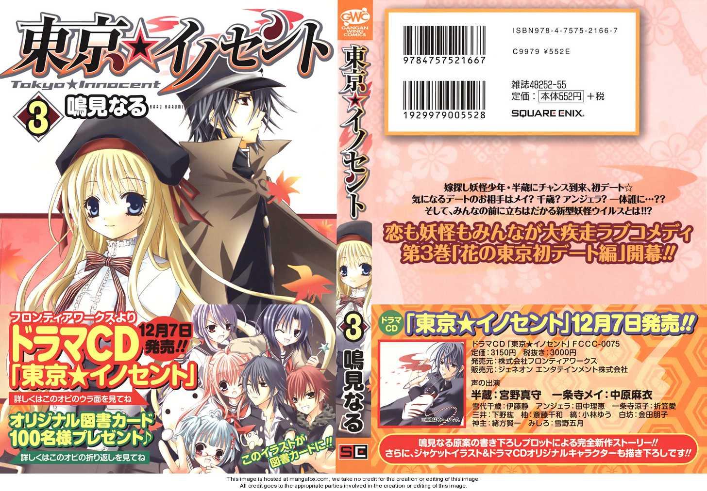 Tokyo Innocent 10 Page 2
