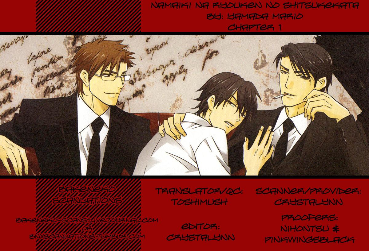 Namaiki na Ryouken no Shitsukekata 1 Page 1