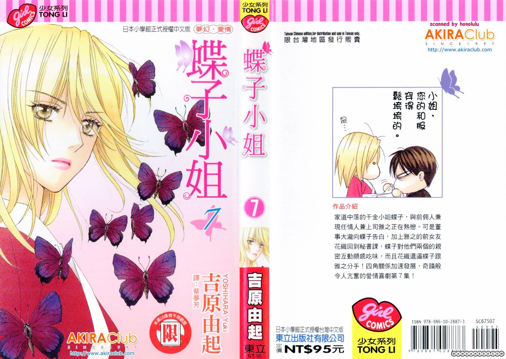 Chou yo Hana yo 31 Page 2