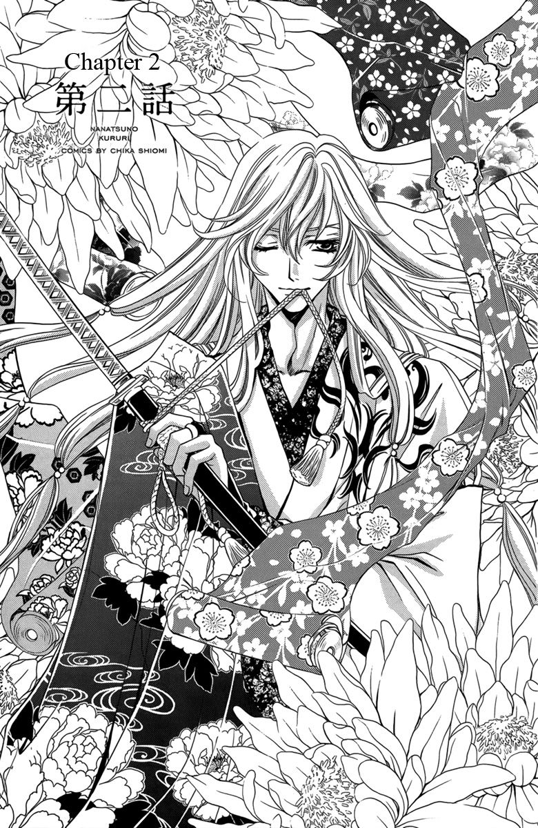 Nanatsu no Kururi 2 Page 2
