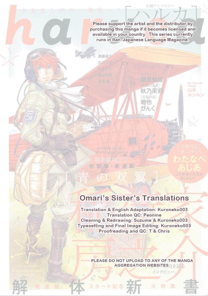 Ao no Souyoku 1 Page 1