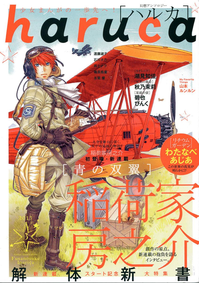 Ao no Souyoku 1 Page 2