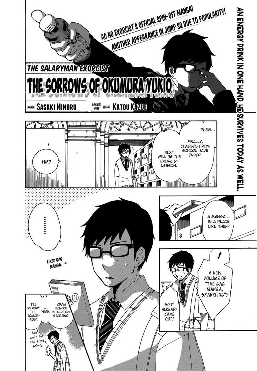Salaryman Futsumashi Okumura Yukio no Aishuu 3 Page 1