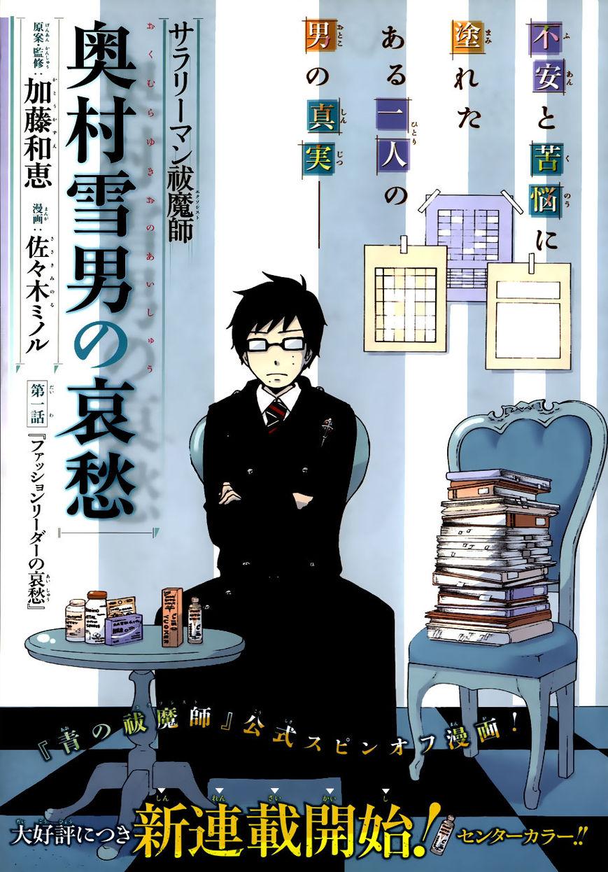 Salaryman Futsumashi Okumura Yukio no Aishuu 5 Page 2
