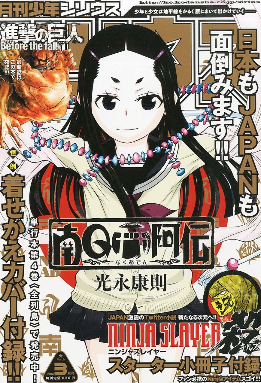 Shingeki no Kyojin - Before the Fall 5 Page 1
