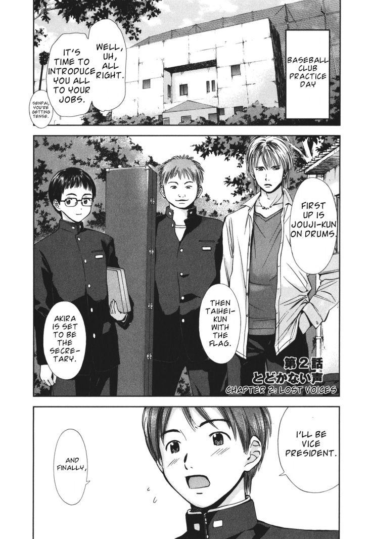 Fure Fure Shoujo 2 Page 1