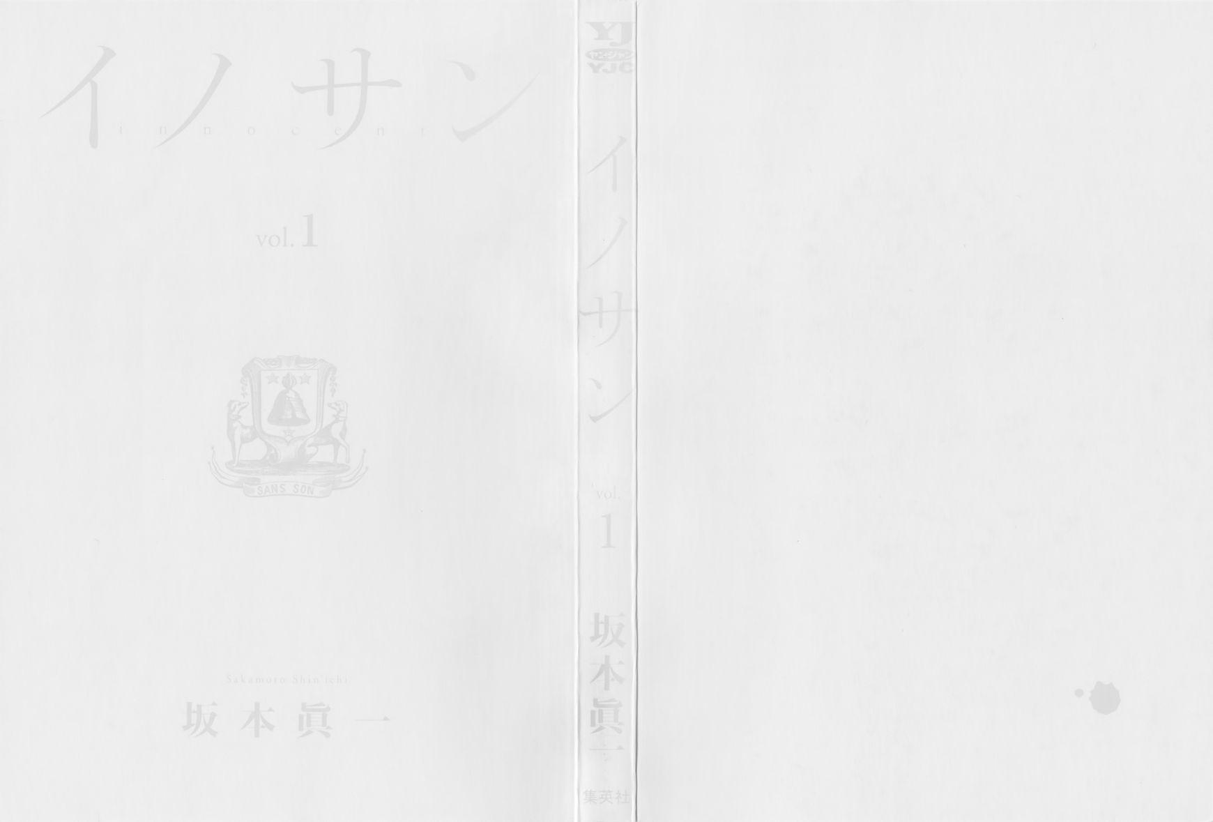 Innocent (SAKAMOTO Shinichi) 1 Page 2
