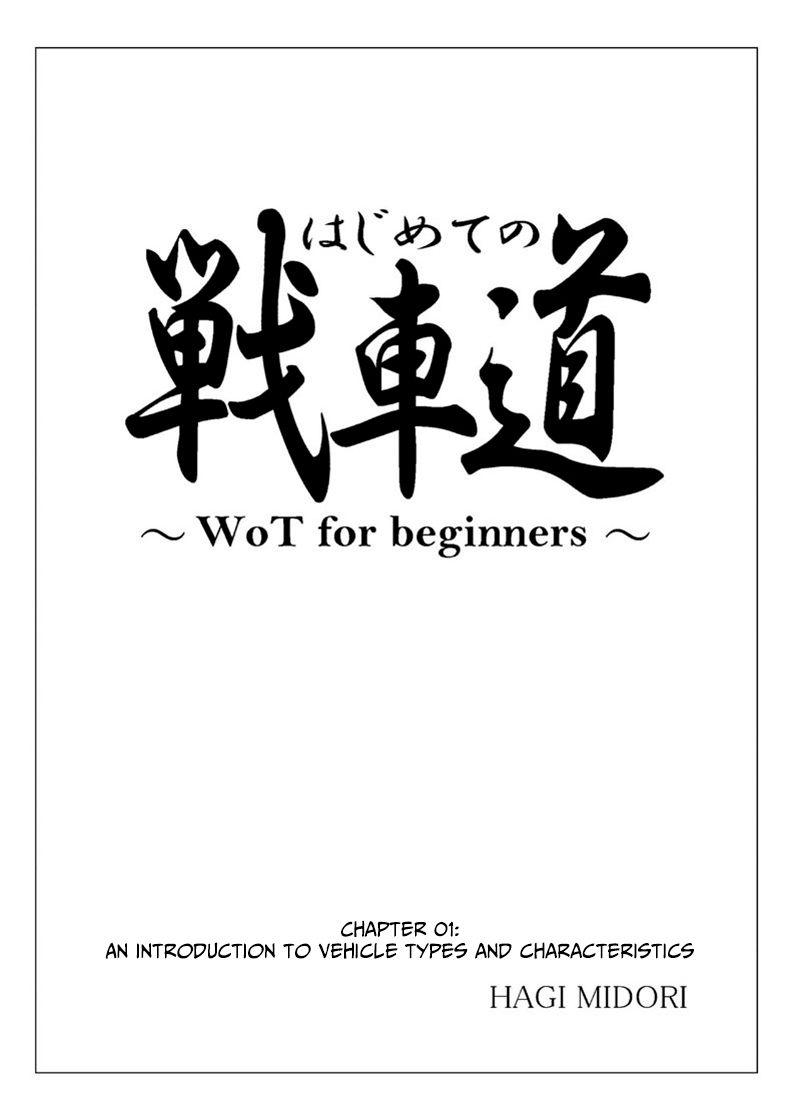 Hajimete no Senshadou - WoT for Beginners 1 Page 1