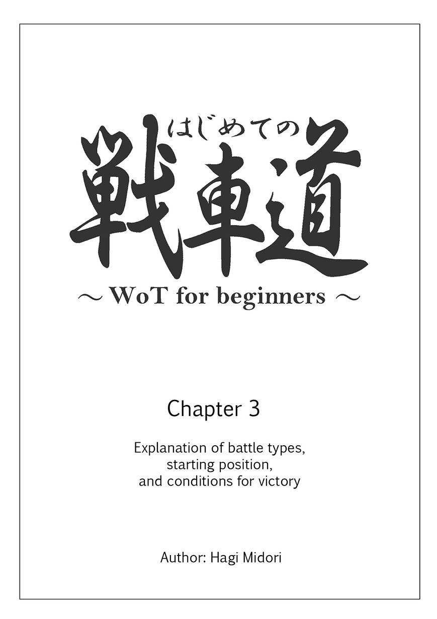 Hajimete no Senshadou - WoT for Beginners 3 Page 1