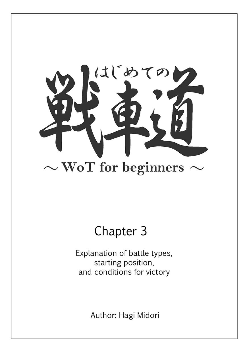 Hajimete no Senshadou - WoT for Beginners 3 Page 1