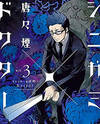 Shinigami x Doctor