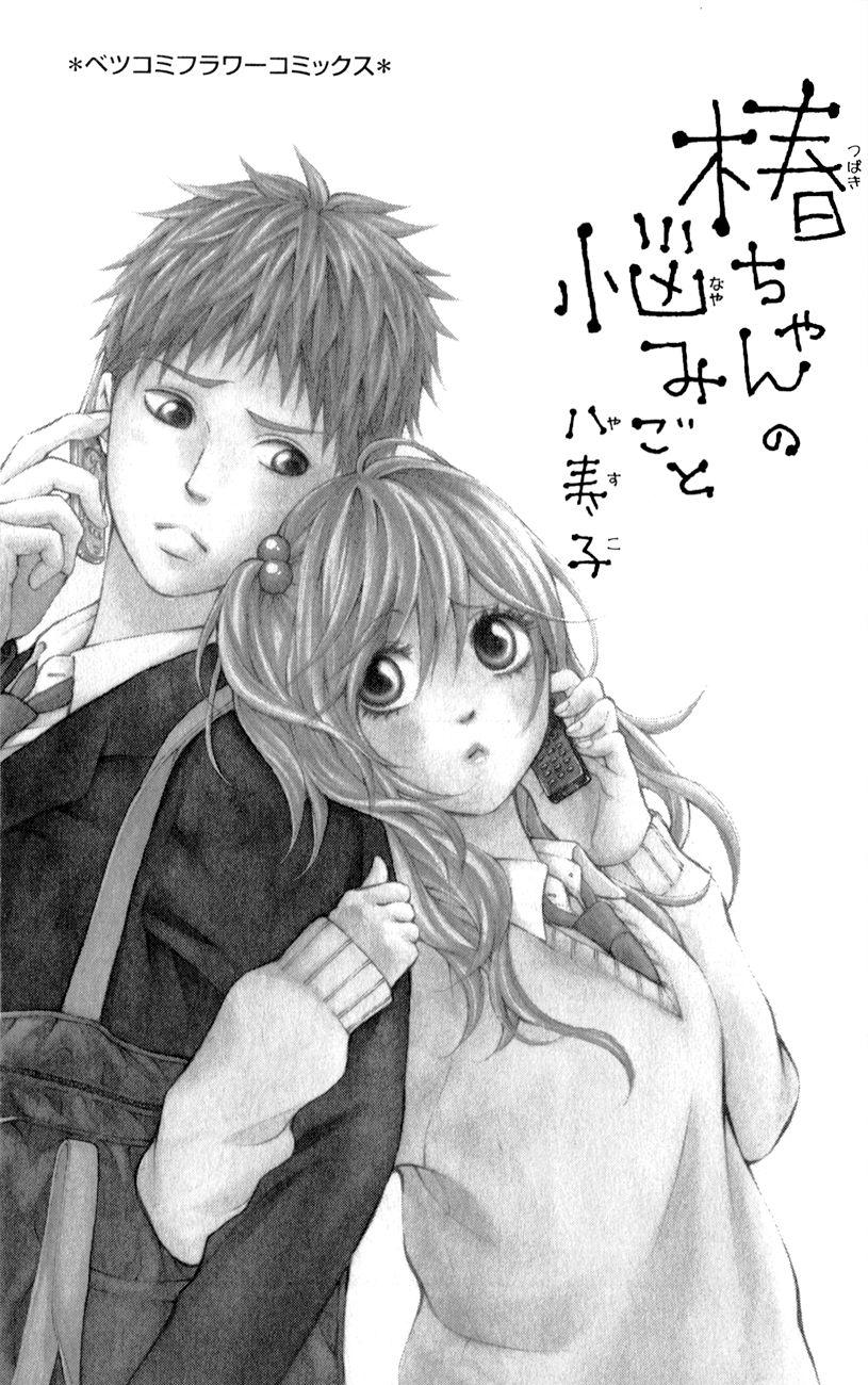 Tsubaki-chan no Nayamigoto 1 Page 2