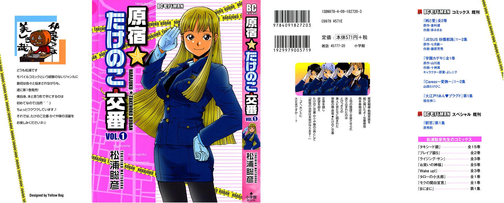 Harajuku Takenoko Kouban 1 Page 2