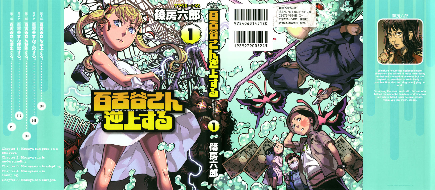 Mozuya-san Gyakujousuru 1 Page 1