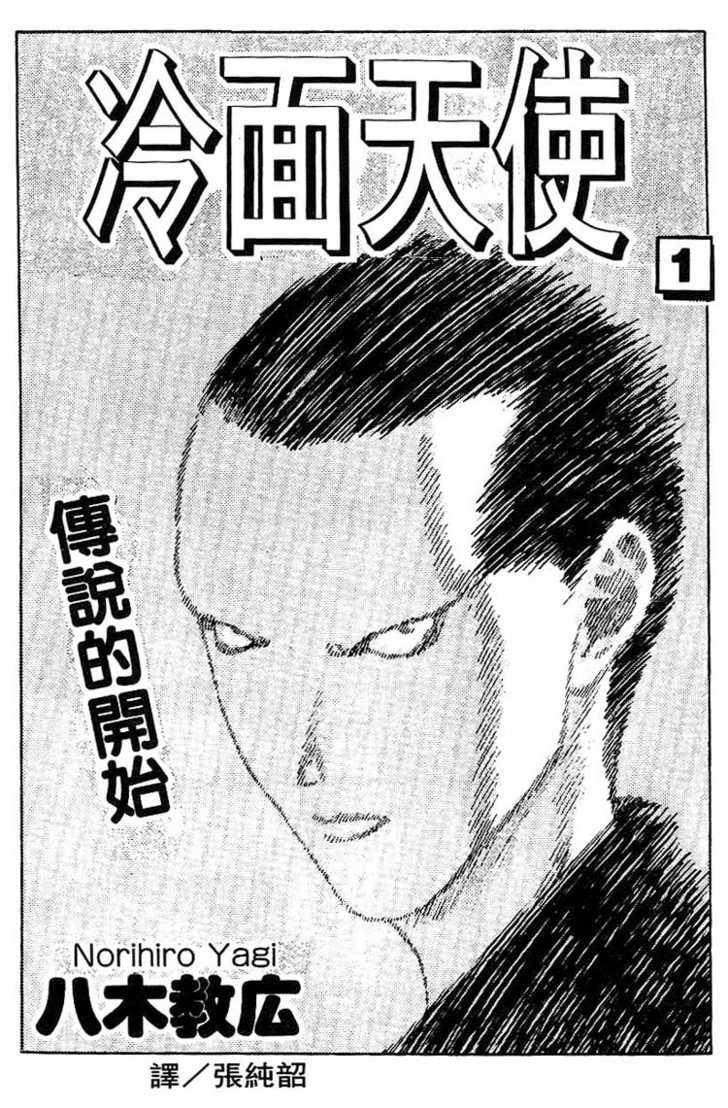 Angel Densetsu 1 Page 1