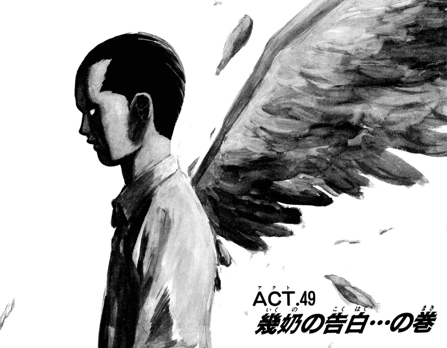 Angel Densetsu 49 Page 2