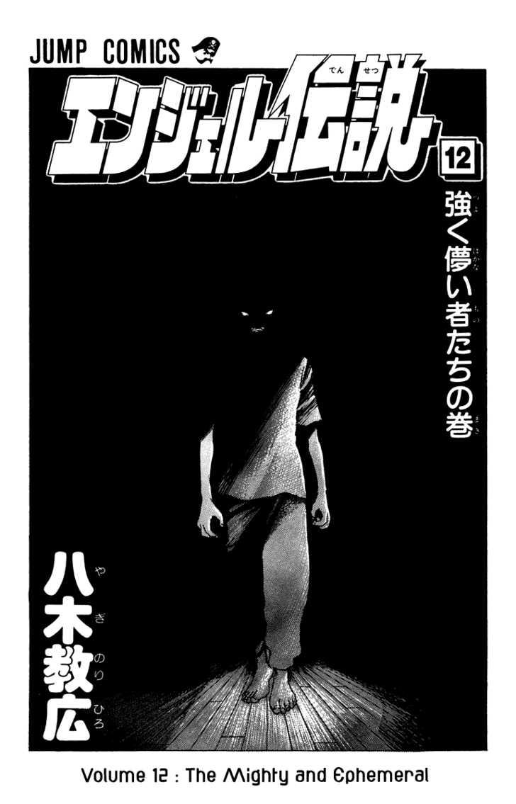 Angel Densetsu 60 Page 3