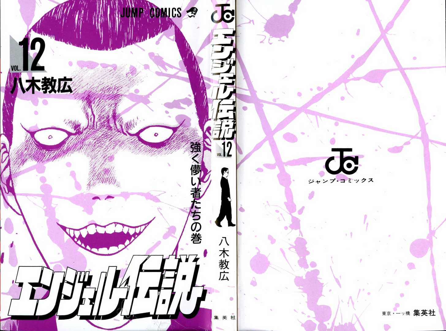 Angel Densetsu 61 Page 1