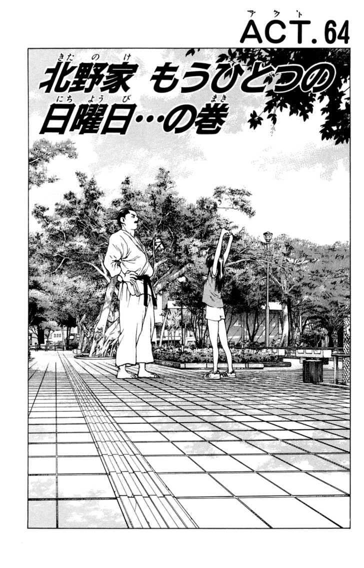 Angel Densetsu 64 Page 2