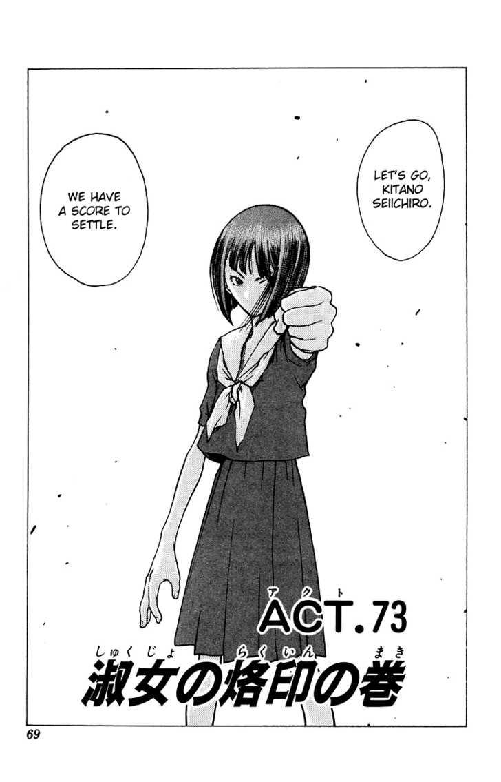 Angel Densetsu 73 Page 2