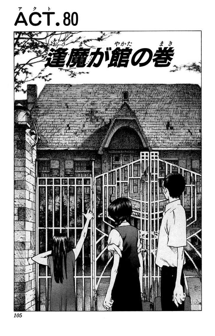 Angel Densetsu 80 Page 3