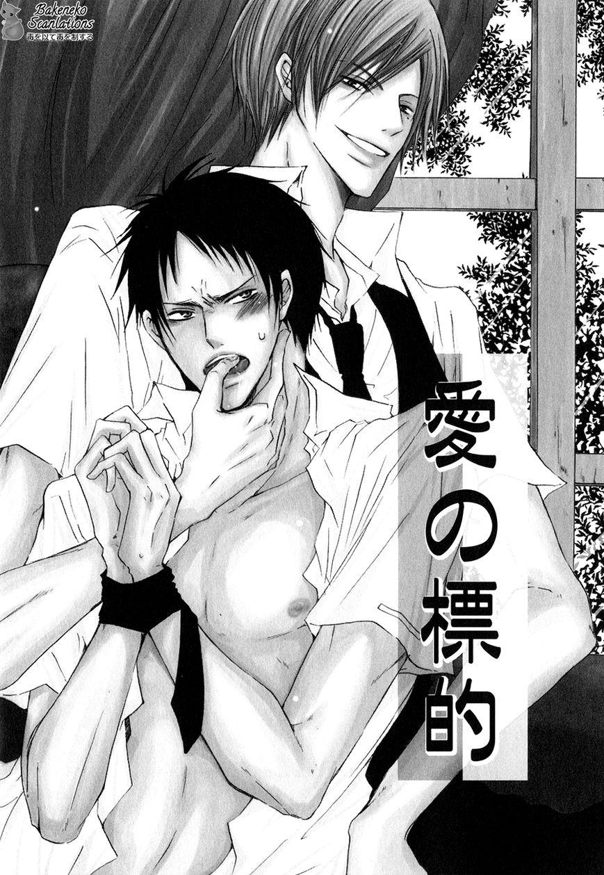 Ai no Hyouteki 1 Page 2