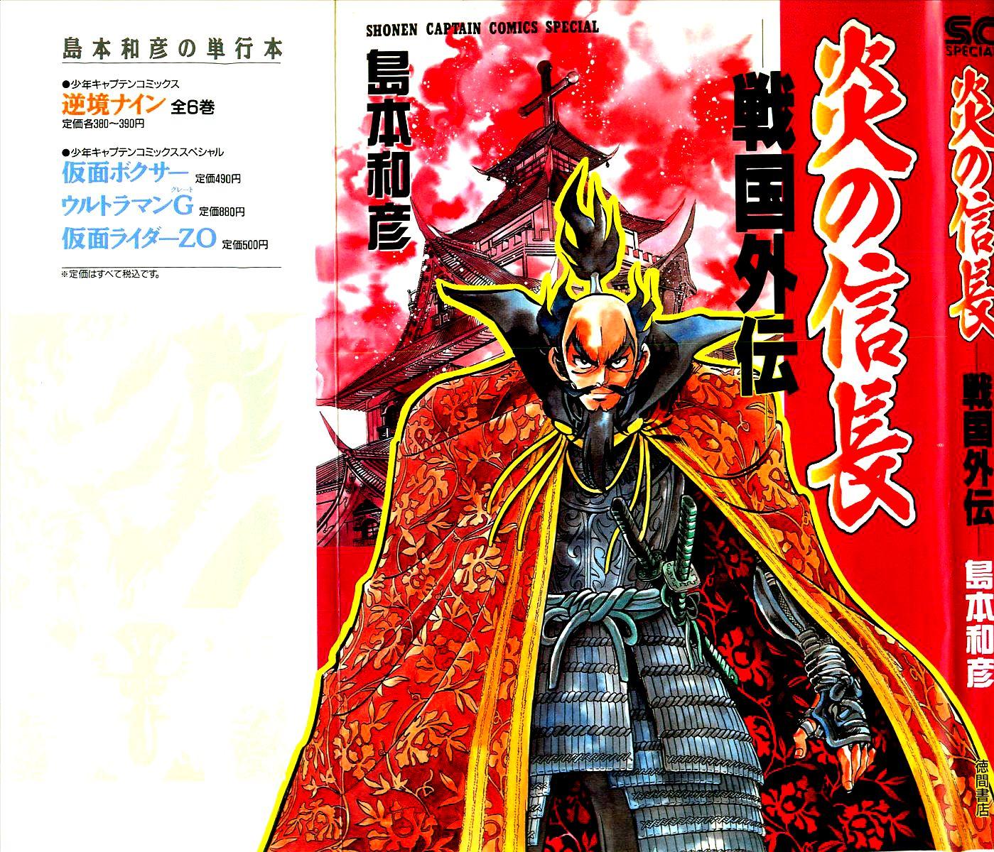 Honoo no Nobunaga - Sengoku Gaiden 1 Page 1