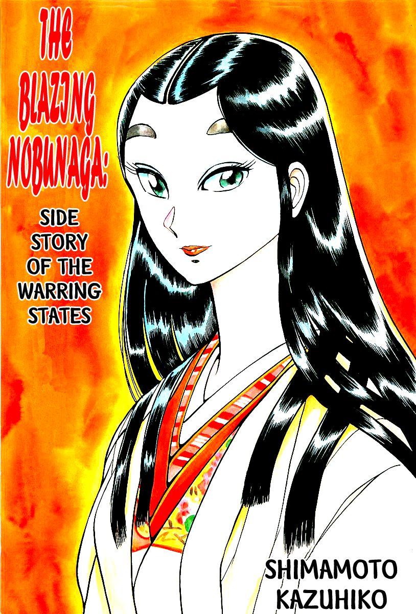 Honoo no Nobunaga - Sengoku Gaiden 1 Page 3