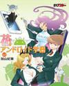 Hana no Android Gakuen