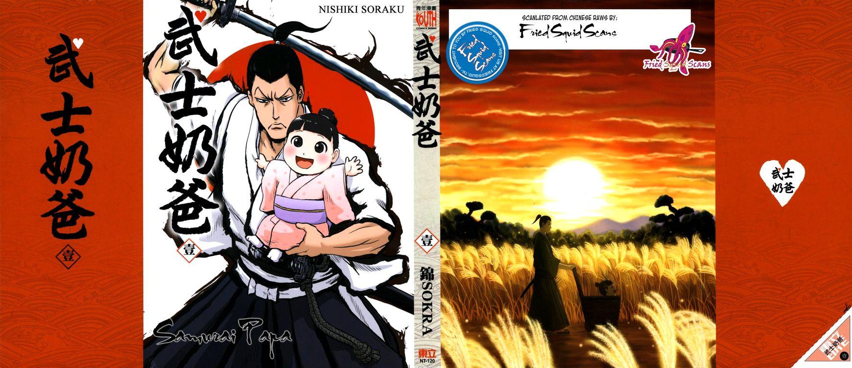 Samurai Chichi 1 Page 2