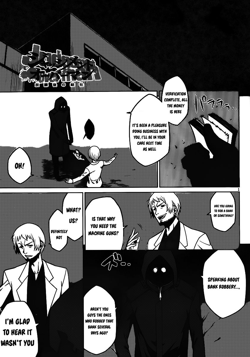 Judgement Overman - Houkago no Kessha 3 Page 2
